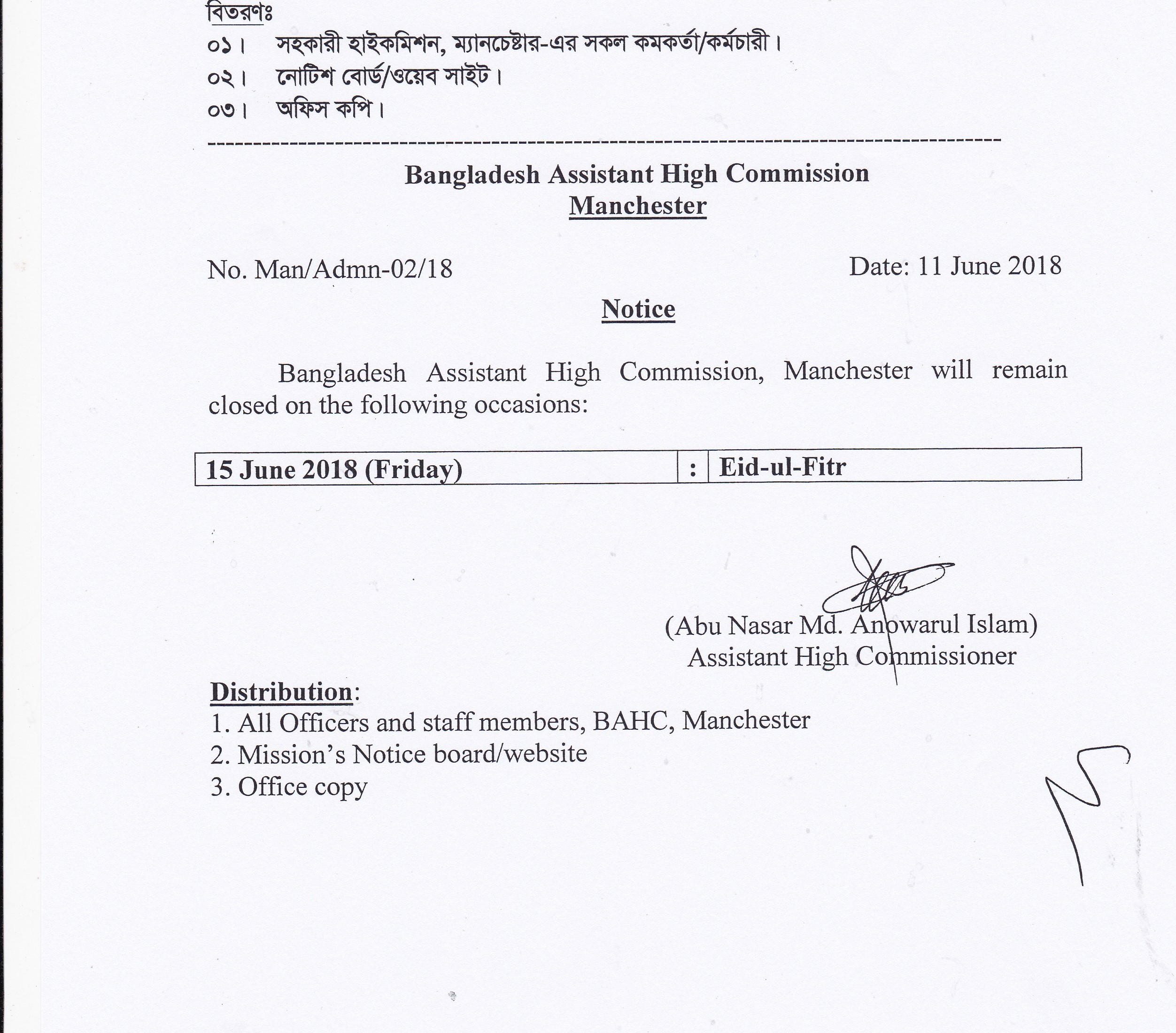 Assistant High Commission For Bangladesh – Office Closing Notice Eid