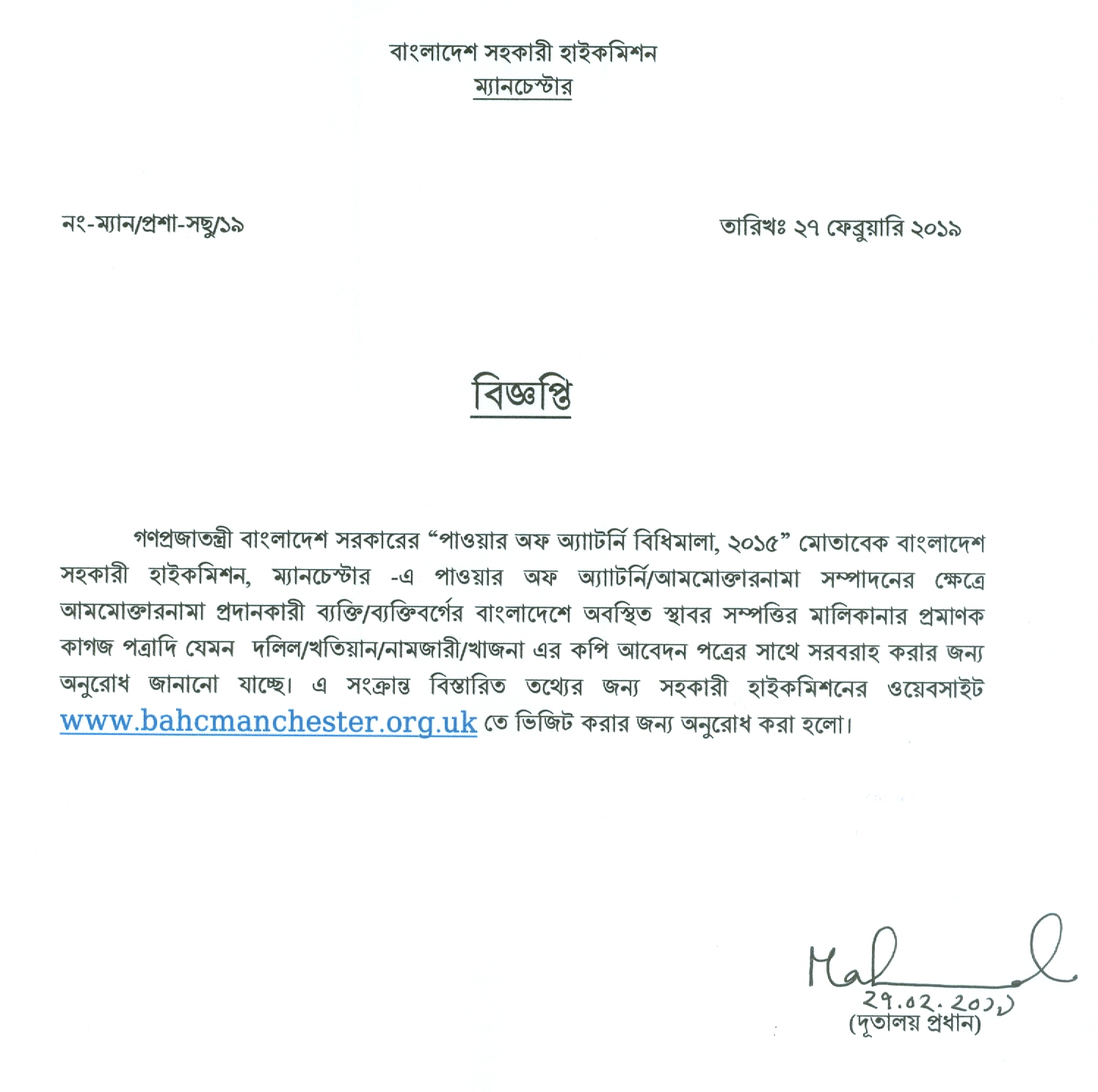 Assistant High Commission For Bangladesh – Power of Attorney