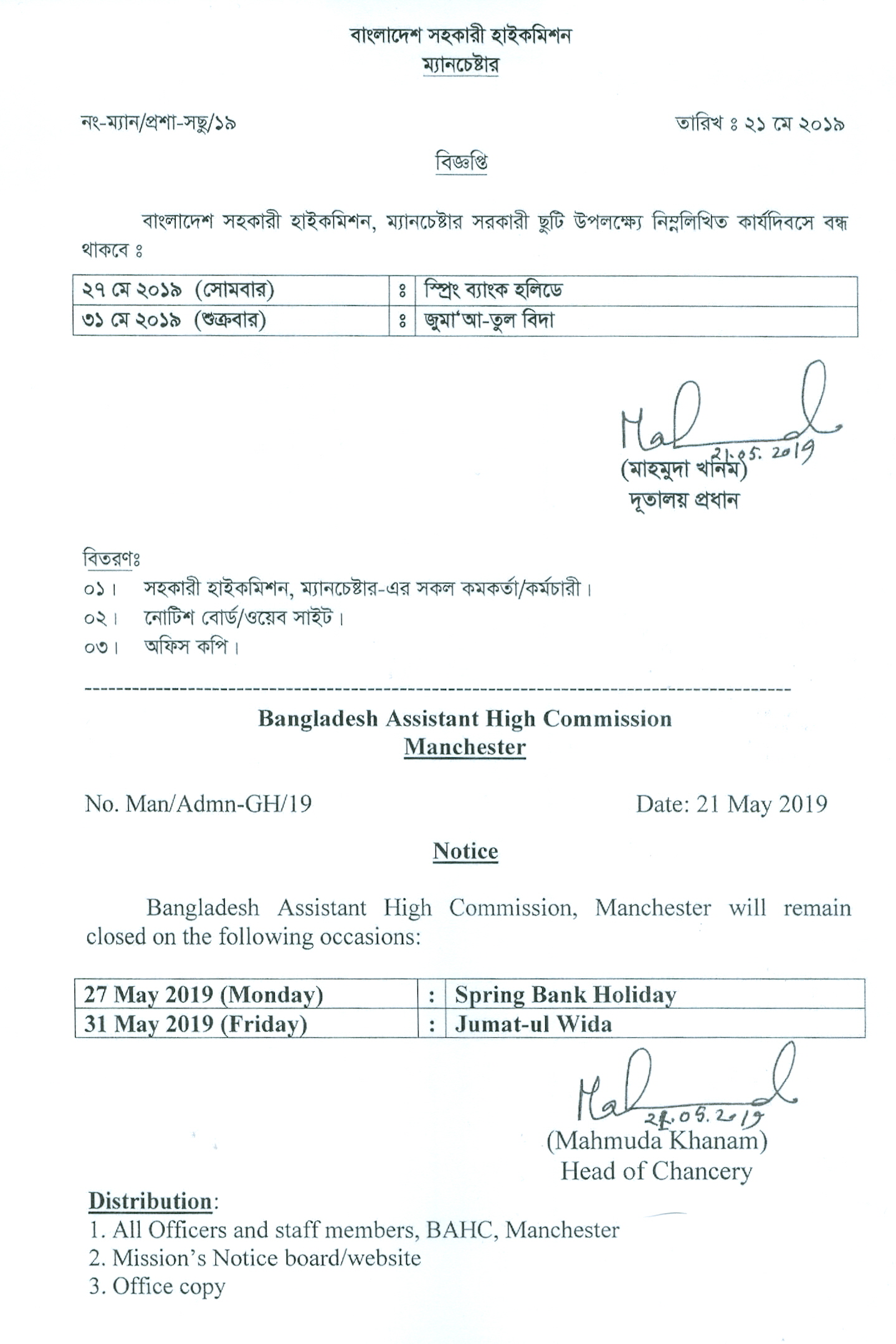 Assistant High Commission For Bangladesh – Office Closing Notice