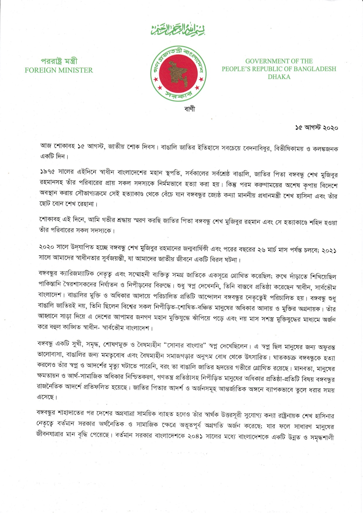 Assistant High Commission For Bangladesh Message From The Honorable Foreign Minister Of The Government Of The People S Republic Of Bangladesh On National Mourning Day